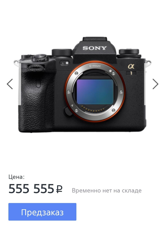 Sony a1 за 555 555 рублей