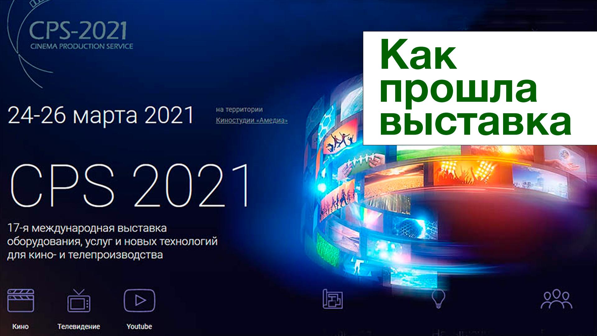 CPS 2021: новинки и события первой выставки