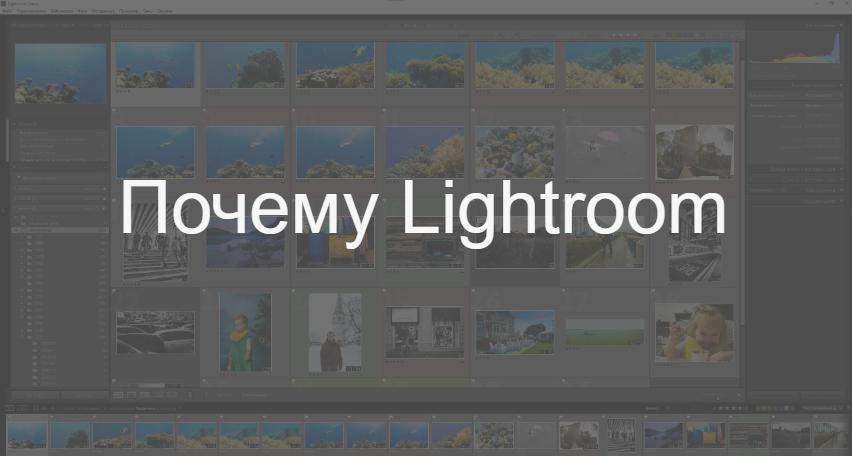 Почему Lightroom?