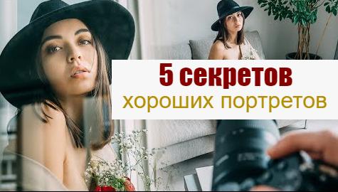 5 принципов хороших портретов