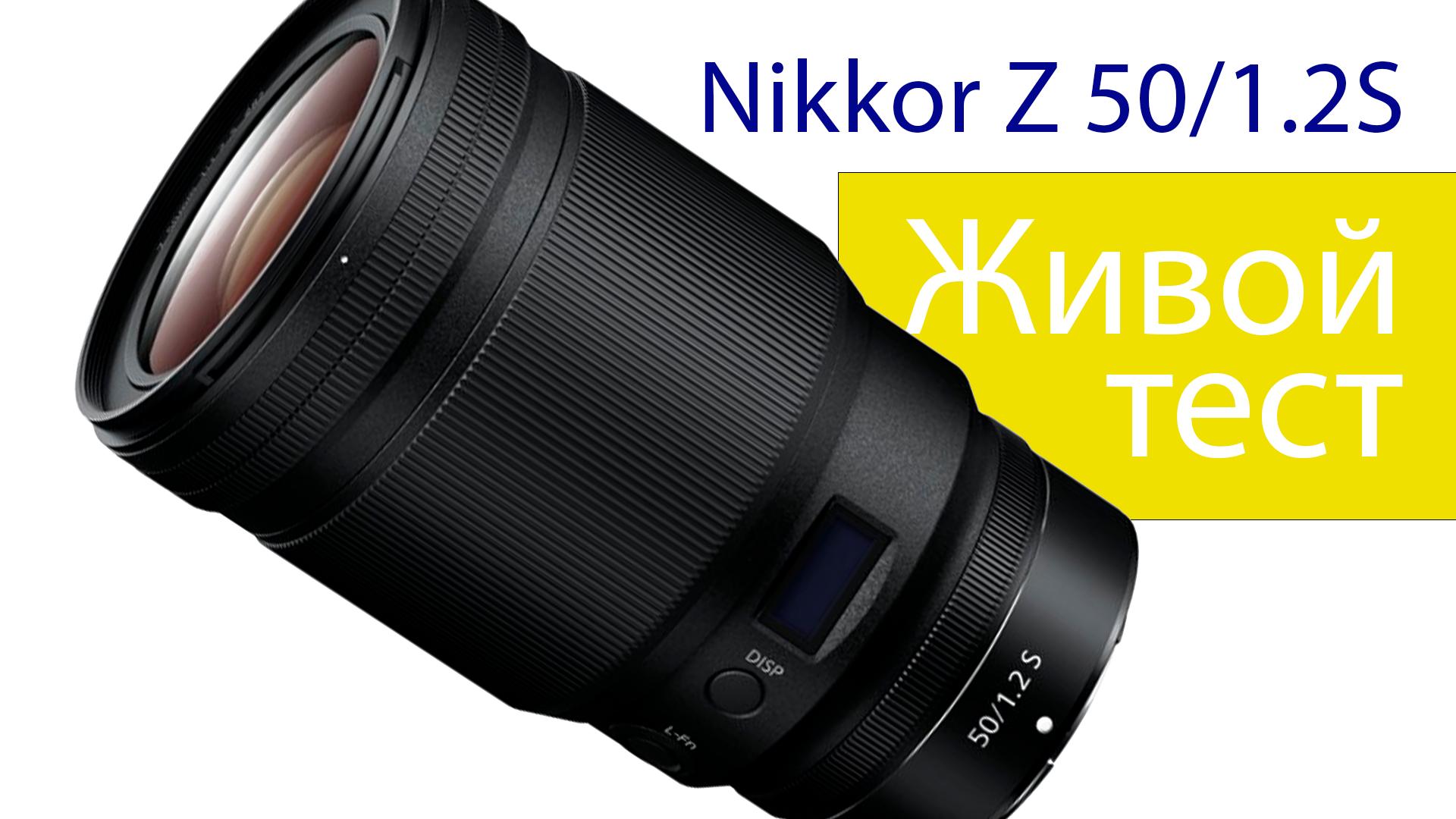 Тест объектива Nikkor-Z 50/1.2 S