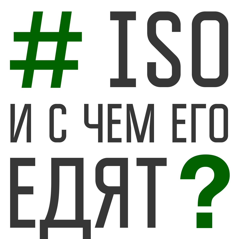 То, что мы ошибочно называем ISO
