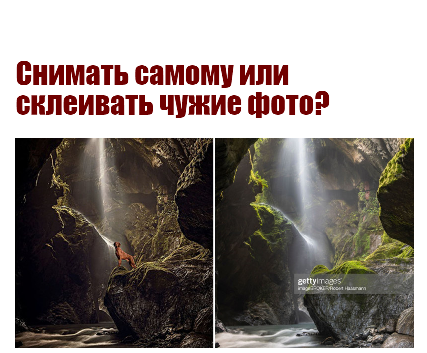 Фотография или композитинг?