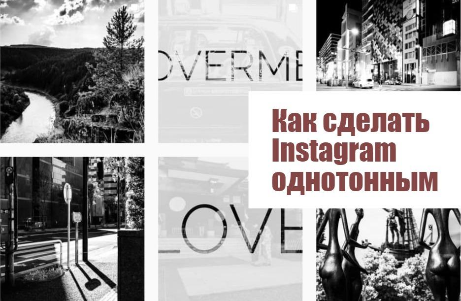 Единый стиль Instagram